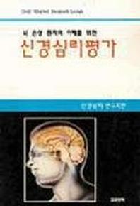 신경심리평가