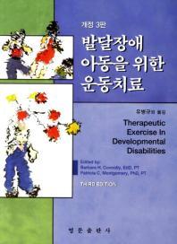 발달장애 아동을 위한 운동치료