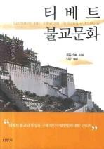 티베트 불교문화