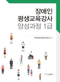 장애인 평생교육강사 양성과정 1급
