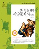 청소년을 위한 서양문학사(상권)