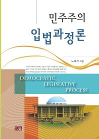 민주주의 입법과정론