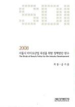 서울시 바이오산업 육성을 위한 정책방안 연구(2008)