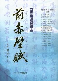 죽포 행초서. 2: 전적벽부