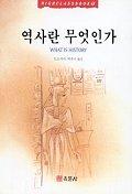 역사란 무엇인가(HIGH CLASS BOOK 43)