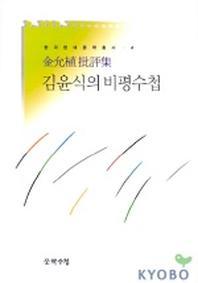 김윤식의 비평수첩(현대문학총서 4)