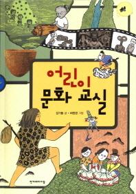 어린이 문화 교실