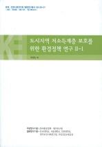 도시지역 저소득계층 보호를 위한 환경정책 연구 2-1