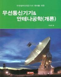 무선설비(산업)기사 대비를 위한 무선통신기기 & 안테나공학(개론)