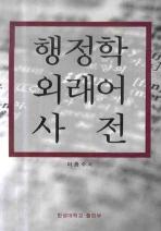 행정학 외래어 사전