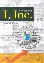 I INC 네트워크 이동통신 사업