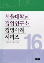 서울대학교 경영연구소 경영사례 시리즈. 16