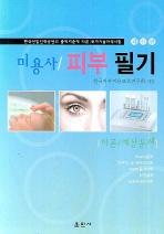 미용사 피부 필기 이론 예상문제