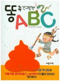 물고기헝겊책 123 + 똥촉각 ABC 세트