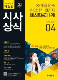 취업에 강한 에듀윌 시사상식(2020년 4월호)