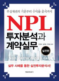 NPL 투자분석과 계약실무: 실전편
