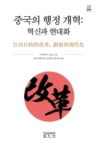 중국의 행정 개혁: 혁신과 현대화