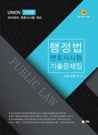 Union 행정법 선택형 변호사시험 기출문제집(2019)