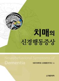 치매의 신경행동증상