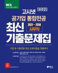 2022 고시넷 공기업 통합전공 최신 기출문제집