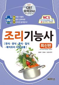 어사화 조리기능사(한식 양식 중식 일식 복어조리 시험 공통) 필기(2017)