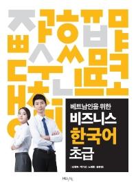 베트남인을 위한 비즈니스 한국어 초급