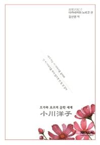 오가와 요코의 문학 세계