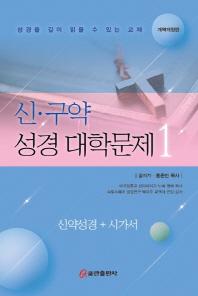 신 구약 성경대학문제. 1