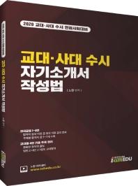교대 사대 수시 자기소개서 작성법(2020)
