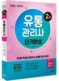 유통관리사 2급 단기완성(2020 시험대비)