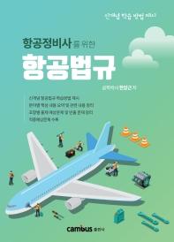 항공정비사를 위한 항공법규