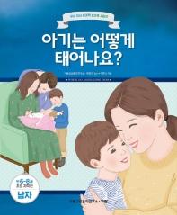아기는 어떻게 태어나요?: 만6-8세 초등 저학년 남자