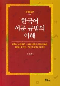 한국어 어문 규범의 이해(신정증보판)