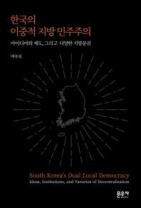 한국의 이중적 지방 민주주의