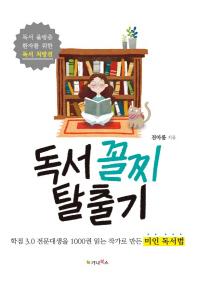 독서 꼴지 탈출기