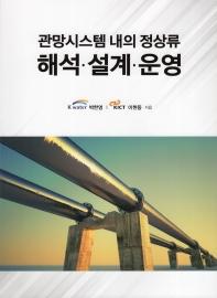 관망시스템 내의 정상류 해석 설계 운영