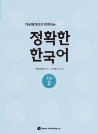 다문화가정과 함께하는 정확한 한국어 초급. 2
