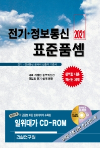 전기 정보통신 표준품셈(2021)