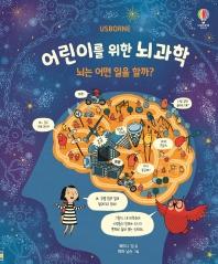 어린이를 위한 뇌과학: 뇌는 어떤 일을 할까?
