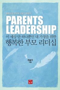 이 세상 단 하나뿐인 내 가정을 위한 행복한 부모 리더십