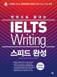 한권으로 끝내는 IELTS Writing 스피드 완성