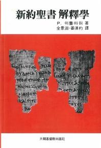신약성서 해석학