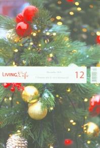 리빙 라이프(LIVING LIFE)(2020년 12월호)