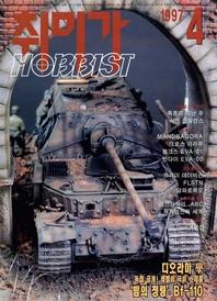 취미가 호비스트 디지털 영인본 Vol.68 - 1997년 4월 호