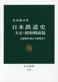 日本鐵道史 大正.昭和戰前篇