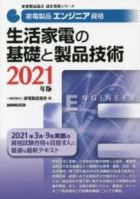 家電製品エンジニア資格生活家電の基礎と製品技術 2021年版