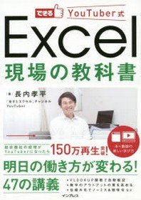 できるYOUTUBER式EXCEL現場の敎科書