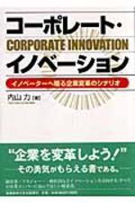 コ―ポレ―ト.イノベ―ション イノベ―タ―へ贈る企業變革のシナリオ