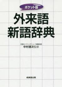 外來語新語辭典 [2015] ポケット版