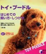 トイ.プ―ドルはじめての飼い方.しつけ方 寫眞とイラストでわかる愛犬と樂しく暮らすヒント